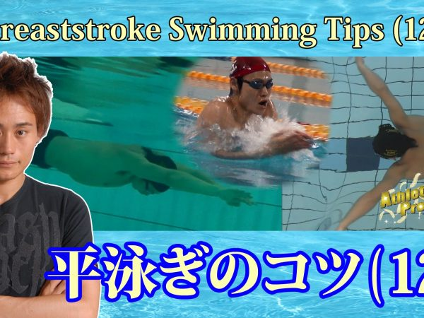 平泳ぎのプルを良くするために指先から動かしてみよう