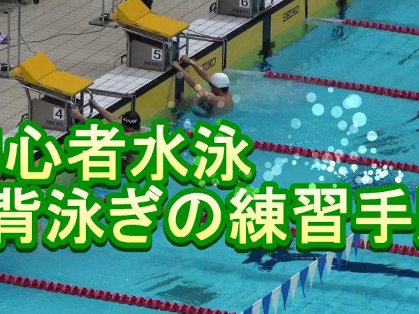 背泳ぎで鼻に水が入らないようにする為の練習方法
