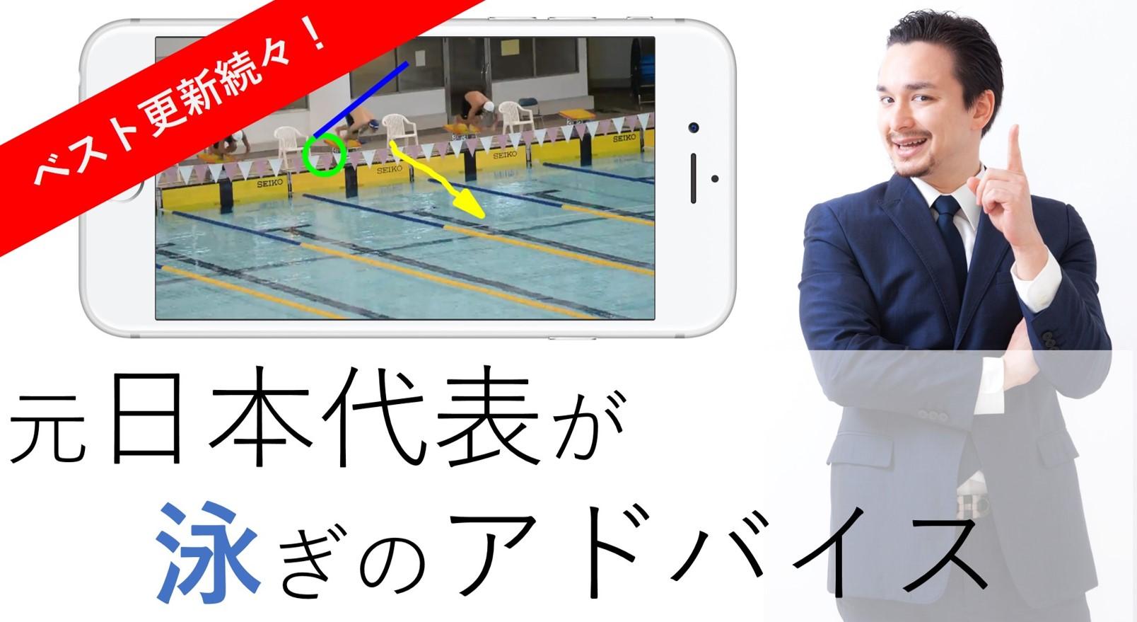 swimsupport_banner