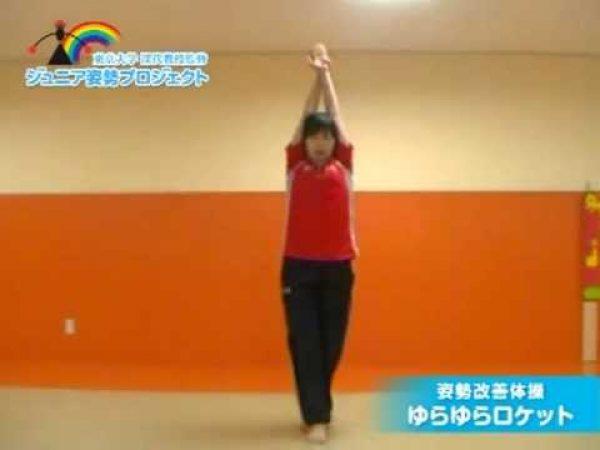 姿勢崩れてない?簡単な体操で姿勢改善をしよう!