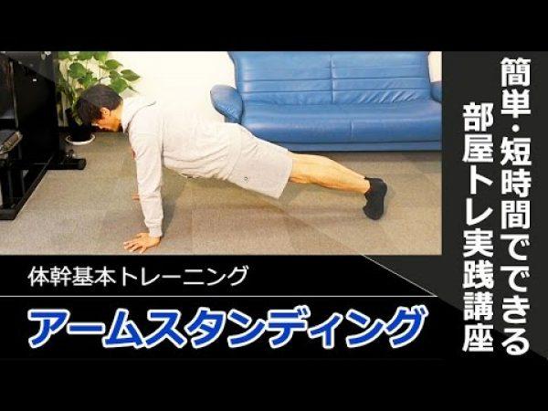 腕立てをやるならまず基本の姿勢が出来るかをチェックしよう!