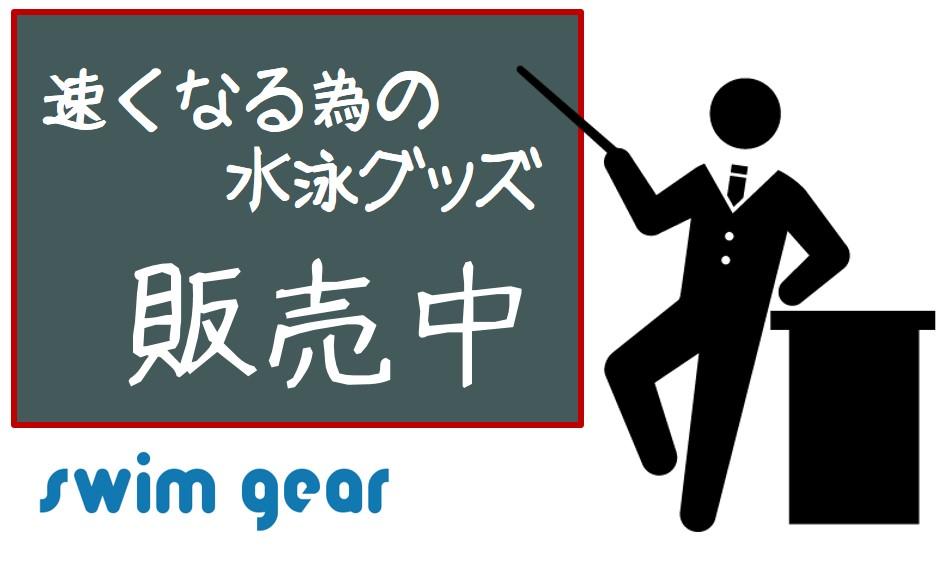 swim_gear_banner