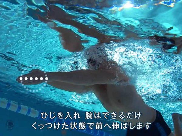 平泳ぎの手の動きで意識したいポイント