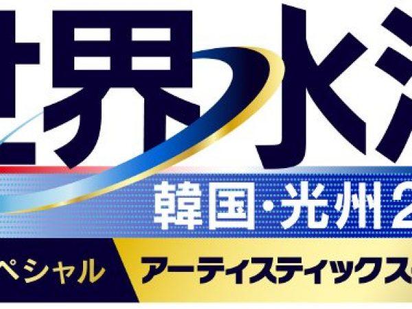 「世界水泳」が2Kでやってくる!BS朝日が初のチャレンジ