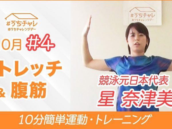 【競泳に役立つストレッチ4種類】星 奈津美選手と一緒にストレッチ&腹筋!