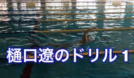 大きな泳ぎを身に付けるためのヘッドタッチスロードリル