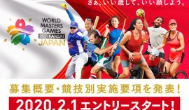 WMG2021関西 水泳(競泳・オープンウォーター)競技別実施要項を発表